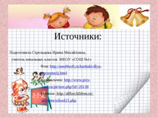 Источники: Подготовила Стрельцова Ирина Михайловна, учитель начальных классов