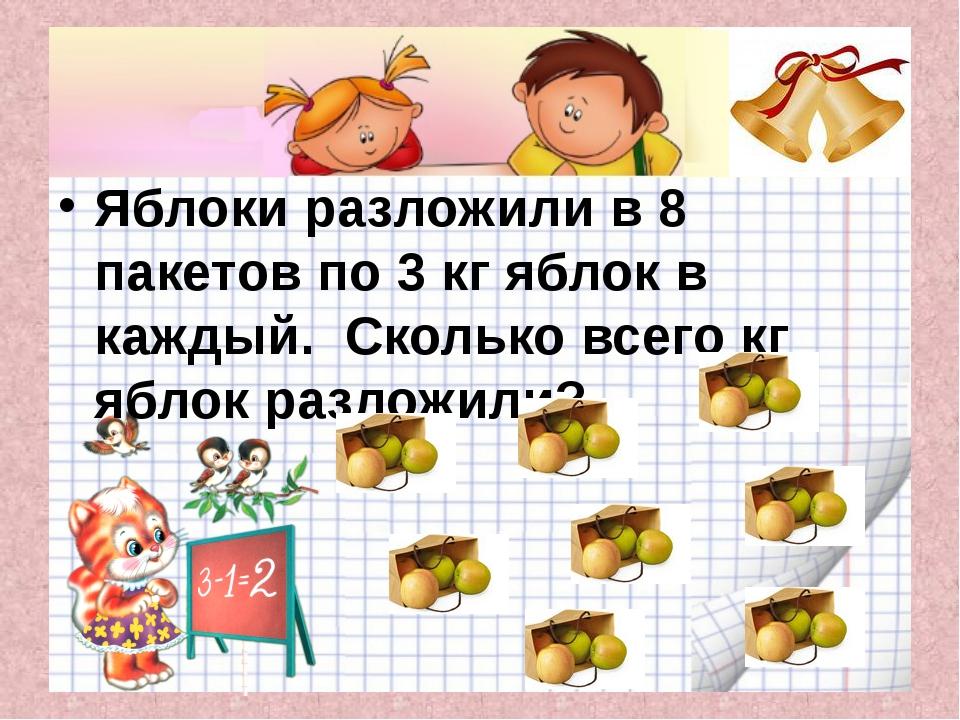 Яблоки разложили в 8 пакетов по 3 кг яблок в каждый. Сколько всего кг яблок...