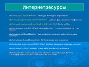 Интернетресурсы http://ru.wikipedia.org/wiki/Моббинг - Википедия. Свободная э