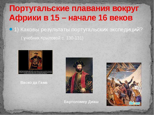 1) Каковы результаты португальских экспедиций? ( учебник Крыловой с. 130-131)...