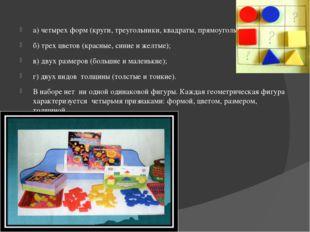 а) четырех форм (круги, треугольники, квадраты, прямоугольники); б) трех цвет