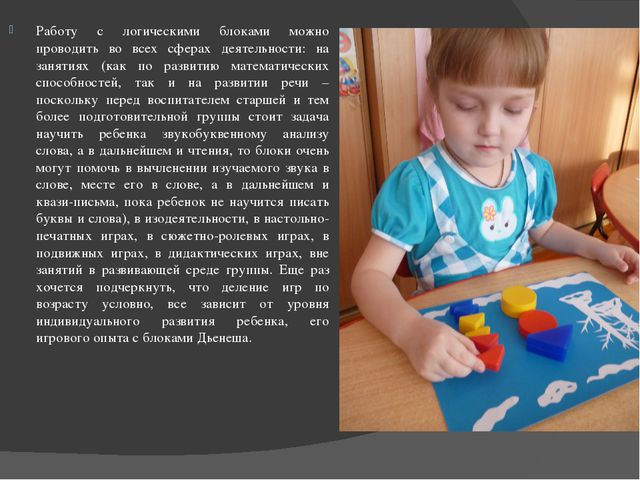 Работу с логическими блоками можно проводить во всех сферах деятельности: на...