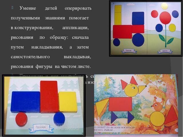 Умение детей оперировать полученными знаниями помогает в конструировании, апп...