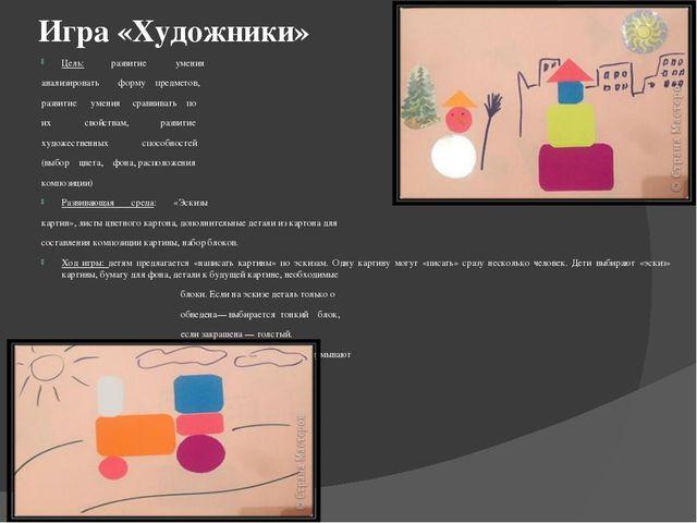 Игра «Художники» Цель: развитие умения анализировать форму предметов, развити...