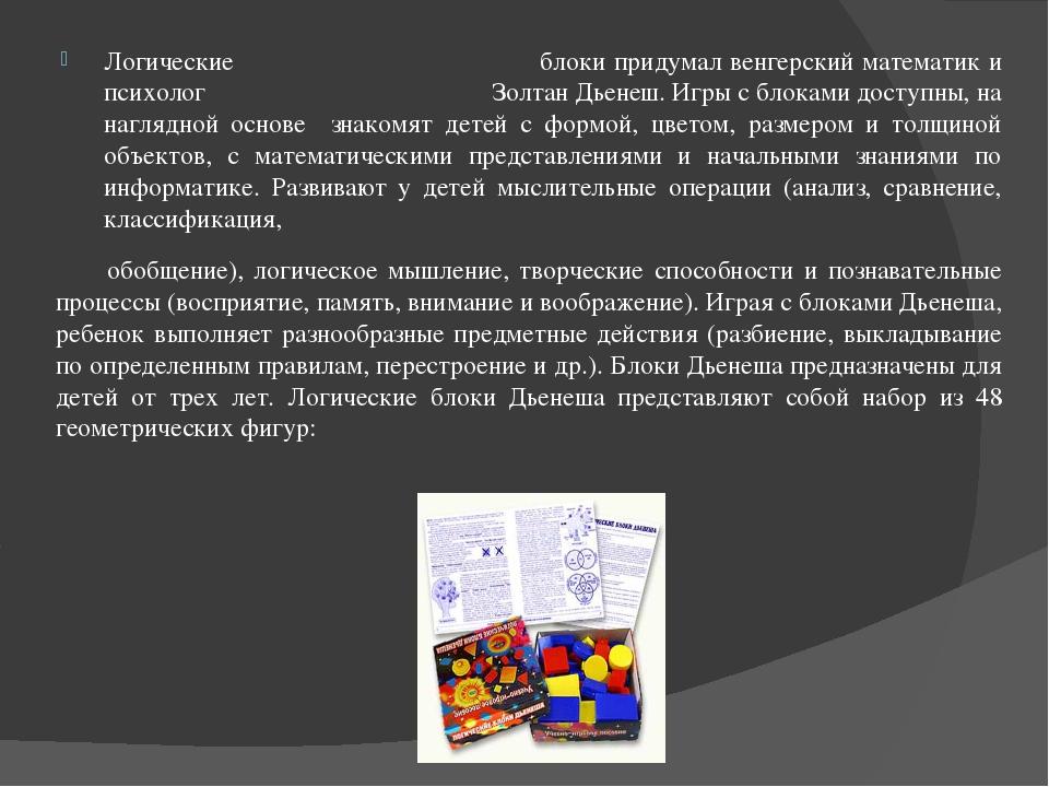 Логические  блоки придумал венгерский математик и психолог  Золтан Дьенеш....