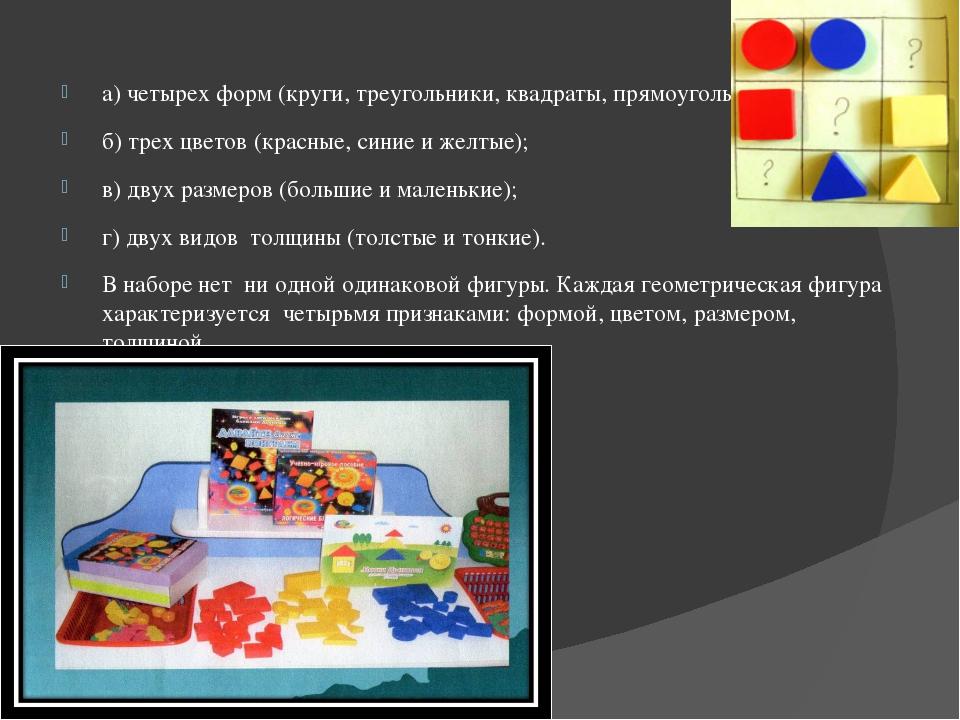 а) четырех форм (круги, треугольники, квадраты, прямоугольники); б) трех цвет...