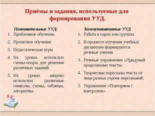 Приёмы и задания, используемые для формирования УУД. Познавательные УУД: Проб