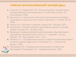 Список использованной литературы. Асмолов А.Г., Бурменская Г.В. «Как проектир