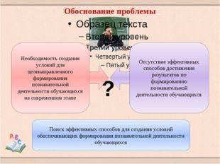 Обоснование проблемы Необходимость создания условий для целенаправленного фор
