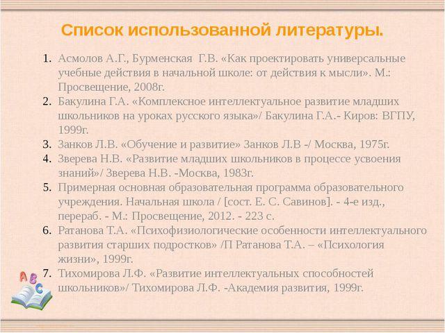 Список использованной литературы. Асмолов А.Г., Бурменская Г.В. «Как проектир...
