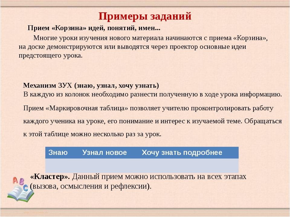 Примеры заданий Прием «Корзина» идей, понятий, имен... Многие уроки изучения...
