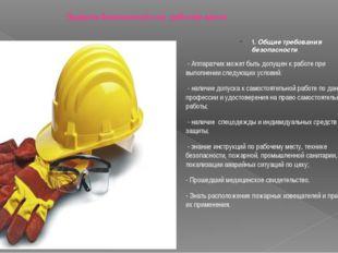 Правила безопасности на рабочем месте 1. Общие требования безопасности - Апп