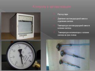 Контроль и автоматизация Расход пара Давление азотоводородной смеси в отделен