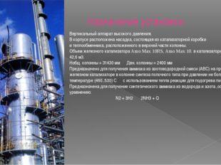 Назначение установки Вертикальный аппарат высокого давления. В корпусе распол