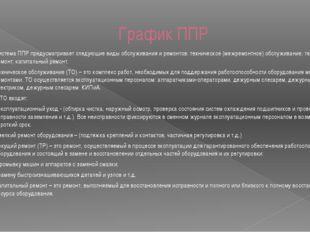 График ППР Система ППР предусматривает следующие виды обслуживания и ремонтов