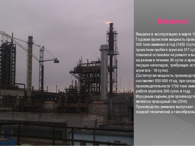 Введено в эксплуатацию в марте 1988 года. Годовая проектная мощность производ...