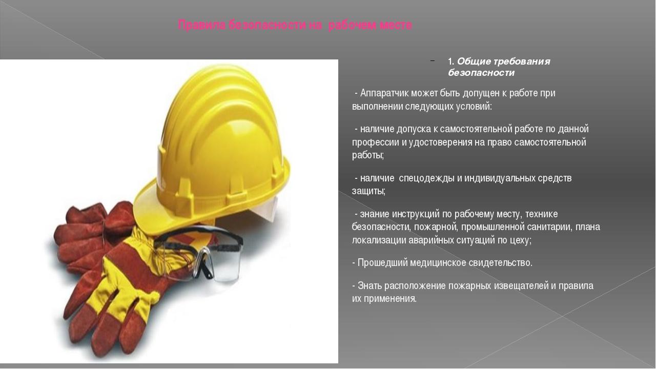 Правила безопасности на рабочем месте 1. Общие требования безопасности - Апп...