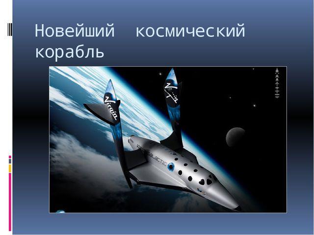 Новейший космический корабль
