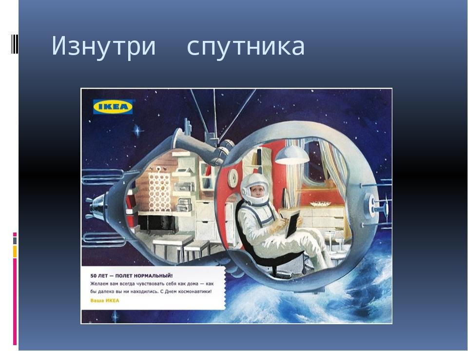 Изнутри спутника