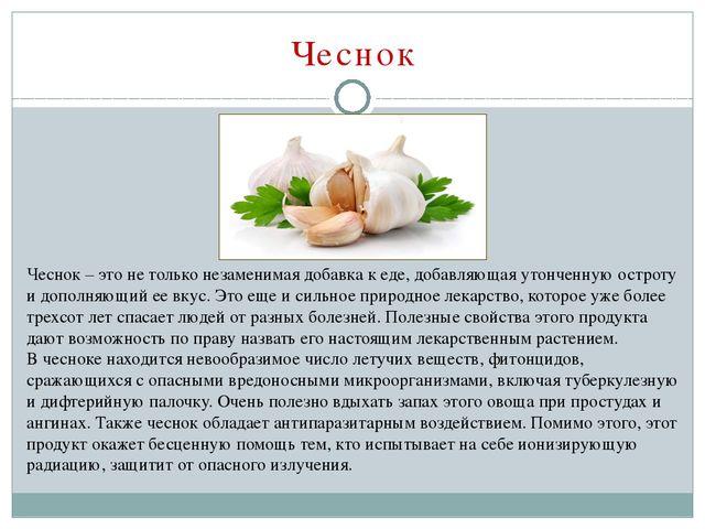 Чеснок Чеснок – это не только незаменимая добавка к еде, добавляющая утонченн...