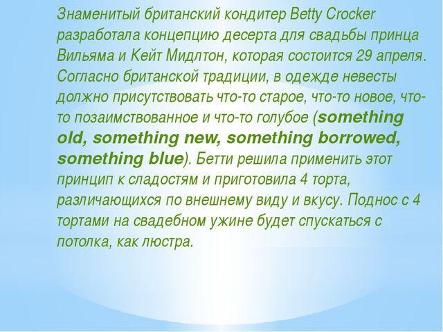 Знаменитый британский кондитер Betty Crocker разработала концепцию десерта дл...