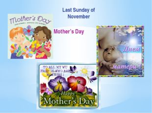 Last Sunday of November Mother's Day
