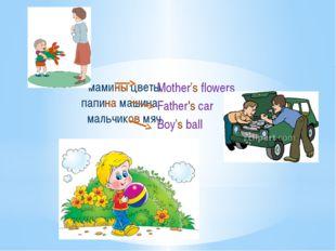 мамины цветы папина машина мальчиков мяч Mother's flowers Father's car Boy's
