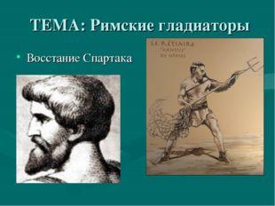 ТЕМА: Римские гладиаторы Восстание Спартака