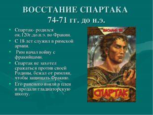 ВОССТАНИЕ СПАРТАКА 74-71 гг. до н.э. Спартак- родился ок.120г.до.н.э. во Фрак