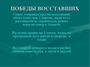 ПОБЕДЫ ВОССТАВШИХ Сенат отправил против восставших обоих консулов. Спартак, в