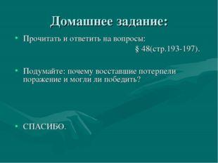 Домашнее задание: Прочитать и ответить на вопросы: § 48(стр.193-197). Подумай