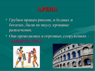 АРЕНА Грубым нравам римлян, и бедных и богатых, были по вкусу кровавые развле