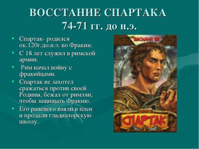 ВОССТАНИЕ СПАРТАКА 74-71 гг. до н.э. Спартак- родился ок.120г.до.н.э. во Фрак...