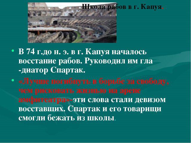 В 74 г.до н. э. в г. Капуя началось восстание рабов. Руководил им гла -диато...
