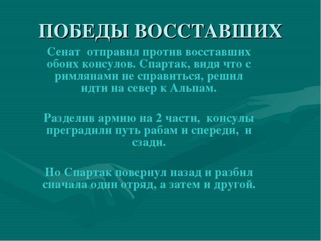 ПОБЕДЫ ВОССТАВШИХ Сенат отправил против восставших обоих консулов. Спартак, в...