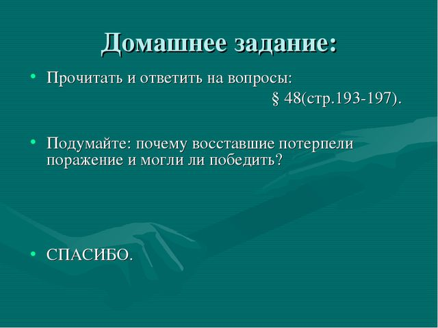 Домашнее задание: Прочитать и ответить на вопросы: § 48(стр.193-197). Подумай...