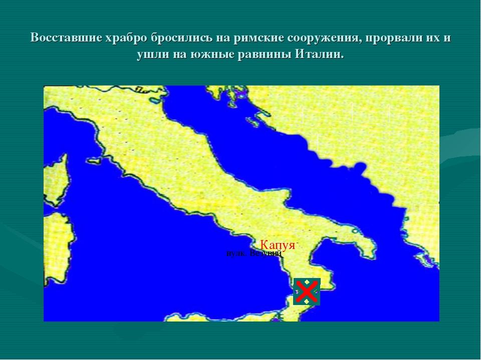 Восставшие храбро бросились на римские сооружения, прорвали их и ушли на южны...