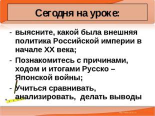 * Антоненкова А.В. МОУ Будинская ООШ * выясните, какой была внешняя политика