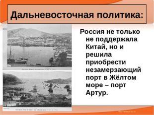 * Антоненкова А.В. МОУ Будинская ООШ * Россия не только не поддержала Китай,