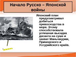 * Антоненкова А.В. МОУ Будинская ООШ * Японский план предусматривал добиться