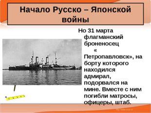 * Антоненкова А.В. МОУ Будинская ООШ * Но 31 марта флагманский броненосец « П