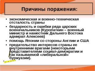 * Антоненкова А.В. МОУ Будинская ООШ * экономическая и военно-техническая отс