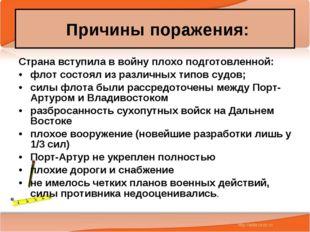 * Антоненкова А.В. МОУ Будинская ООШ * Страна вступила в войну плохо подготов