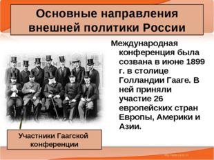 * Антоненкова А.В. МОУ Будинская ООШ * Международная конференция была созвана
