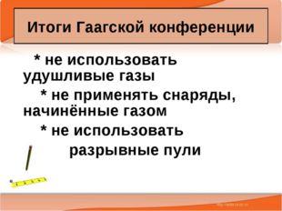 * Антоненкова А.В. МОУ Будинская ООШ * * не использовать удушливые газы * н