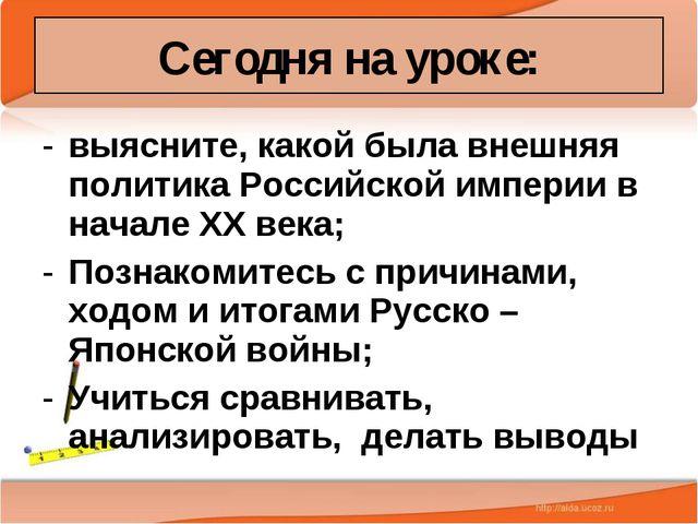 * Антоненкова А.В. МОУ Будинская ООШ * выясните, какой была внешняя политика...