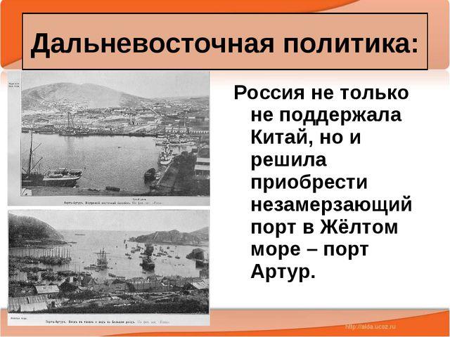* Антоненкова А.В. МОУ Будинская ООШ * Россия не только не поддержала Китай,...
