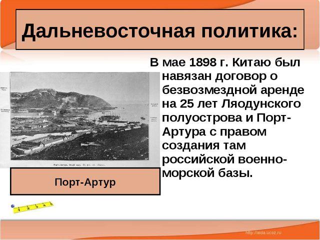 * Антоненкова А.В. МОУ Будинская ООШ * В мае 1898 г. Китаю был навязан догово...