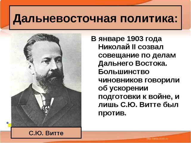 * Антоненкова А.В. МОУ Будинская ООШ * В январе 1903 года Николай II созвал с...