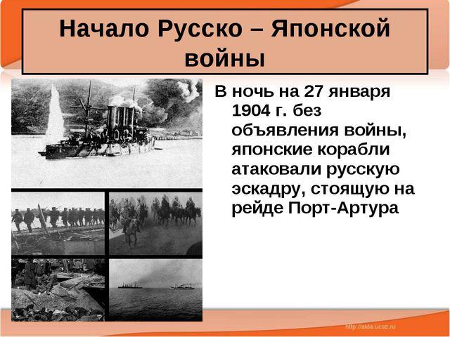 * Антоненкова А.В. МОУ Будинская ООШ * В ночь на 27 января 1904 г. без объявл...